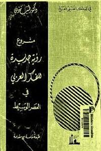 مشروع رؤية جديدة للفكر العربي في الفكر الوسيط - طيب تيزيني