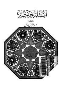 أسئلة حرجة - عبد الرزاق نوفل