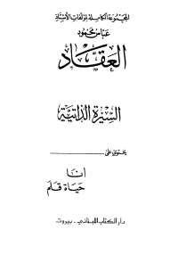 السيرة الذانية - أنا - عباس محمود العقاد