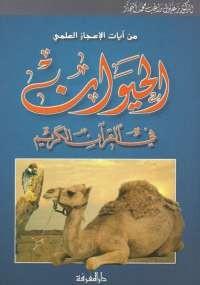 الحيوان فى القرآن الكريم - زغلول النجار