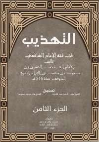 التهذيب في فقه الإمام الشافعي - الجزء الثامن - الإمام البَغوي