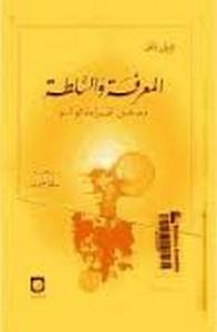المعرفة والسلطة - جيل دولوز