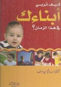 تحميل كتاب كيف تربى أبناءك فى هذا الزمان؟ ل حسان شمسى باشا pdf مجاناً | مكتبة تحميل كتب pdf