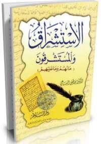 الاستشراق والمستشرقون - ما لهم وما عليهم - مصطفى السباعى