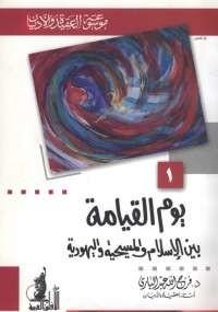 يوم القيامة بين الإسلام والمسيحية واليهودية - فرج الله عبد البارى