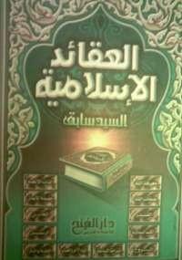 العقائد الإسلامية - السيد سابق