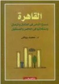 القاهرة نسيج الناس فى المكان والزمان ومشكلاتها فى الحاضر والمستقبل - د. محمد رياض