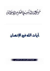 آيات الله فى الإنسان - محمد راتب النابلسى