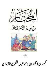 المختار من نوادر الأخبار - محمد بن أحمد المقرى الأنباري