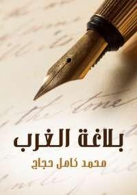 بلاغة الغرب - محمد كامل حجاج