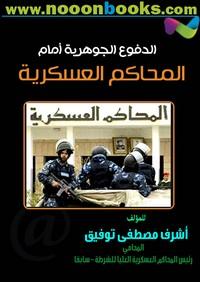 المحاكمات العسكرية - الكتاب الأول - الاستدلالات العسكرية - اشرف توفيق