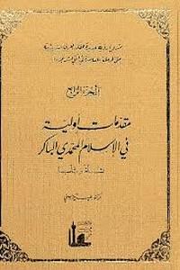 مقدمات أولية في الاسلام المحمدي الباكر نشأةً وتأسيساً - طيب تيزيني