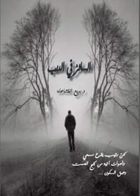 السائر في الدرب - د. بديع عبد العزيز القشاعلة