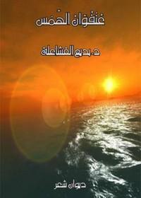 عنفوان الهمس - د. بديع عبد العزيز القشاعلة
