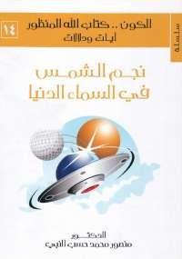 الكون. كتاب الله المنظور آيات ودلالات - المجلد الرابع عشر - منصور محمد