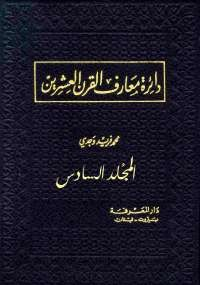 دائرة معارف القرن العشرين - المجلد السادس - محمد فريد وجدي