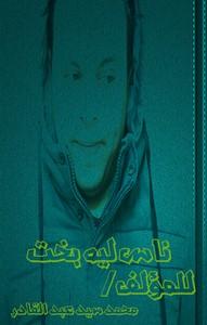 ناس ليها بخت - محمد سيد عبد القادر