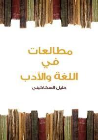 مطالعات فى اللغة والأدب - خليل السكاكينى