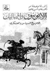 الأيوبيون والمماليك - قاسم عبده قاسم و على السيد على