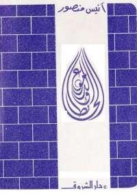 الحائط والدموع - أنيس منصور