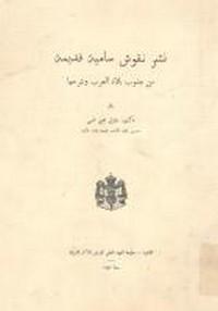 نشر نقوش سامية قديمة من جنوب بلاد العرب وشرحها - د. خليل يحي نامي