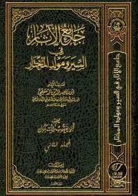 جامع الأثار في السير ومولد المختار - المجلد الثاني - ابن ناصر الدين الدمشقي