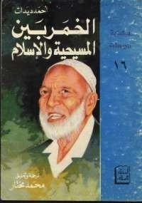تحميل كتاب الخمر بين المسيحية والإسلام ل أحمد ديدات pdf مجاناً | مكتبة تحميل كتب pdf