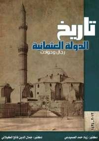 تاريخ الدولة العثمانية - رجال وحوادث - سيد محمد سيد