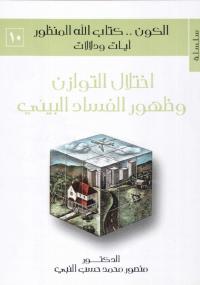 الكون. كتاب الله المنظور آيات ودلالات - المجلد العاشر - منصور محمد