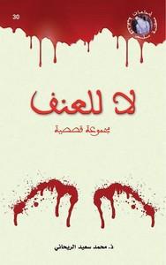 لا للعنف - محمد سعيد الريحاني