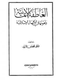 العاطفة الإيمانية وأهميتها في الأعمال الإسلامية - محمد موسى الشريف