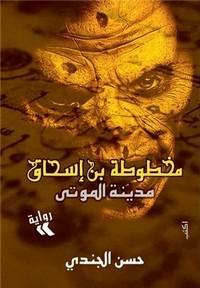 مخطوطة بن اسحاق - ج1 - مدينة الموتى - حسن الجندي