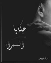 حكايا السمراء - سارة درويش