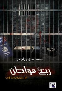 ربع مواطن - محمد صلاح راجح
