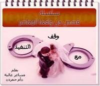 مع وقف التنفيذ - دعاء عبد الرحمن
