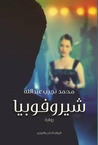 شيروفوبيا - محمد نجيب عبد الله