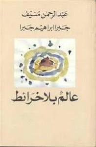 عالم بلا خرائط - جبرا إبراهيم جبرا - عبد الرحمن منيف