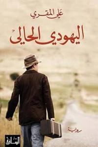 اليهودى الحالى - علي المقري