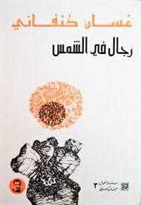 رجال في الشمس - غسان كنفاني