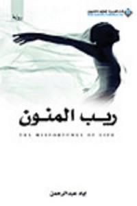 ريب المنون - إياد عبد الرحمن