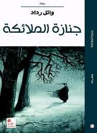 جنازة الملائكة - وائل رداد