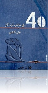 تحميل كتاب 40 في معنى أن أكبر pdf مجانا تأليف ليلى الجهني | مكتبة تحميل كتب pdf