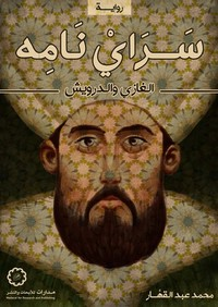 ساري نامه - محمد عبد القهار