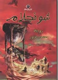 شونجلام - محمد عزوز