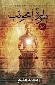 بلورة إمحوتب - محمد غنيم