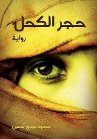 حجر الكحل - محمود توفيق