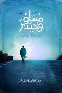 مسافر وحيد - أحمد إبراهيم إسماعيل