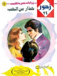 حذار من الحب - د. نبيل فاروق