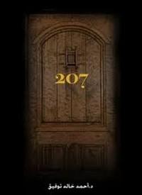 تحميل رواية 207 pdf مجانا تأليف د. أحمد خالد توفيق | مكتبة تحميل كتب pdf