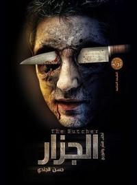 الجزار - حسن الجندي